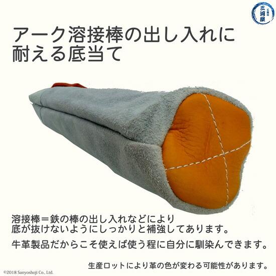 牛床革製 アーク溶接棒入れ φ60×300mm ベルト通しタイプ 底当て