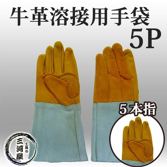 アーク・CO2溶接用 牛革溶接用手袋(革手袋) コンビ5P(5本指)