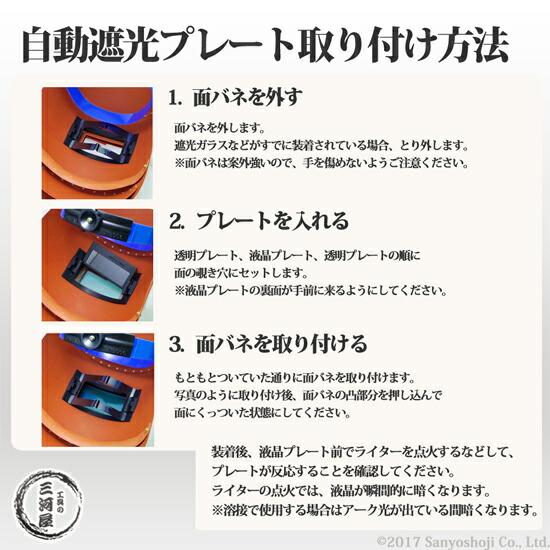液晶プレート(EP3410、EP3411)取付方法