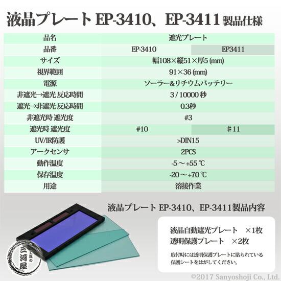 大中産業株式会社 溶接用液晶遮光プレートEP-3410(EP3410)、EP-3411(EP3411)仕様