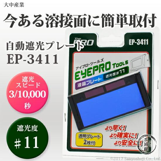 大中産業株式会社 溶接用液晶プレート(EP-3411) 反応スピード3/10000秒 遮光度♯11