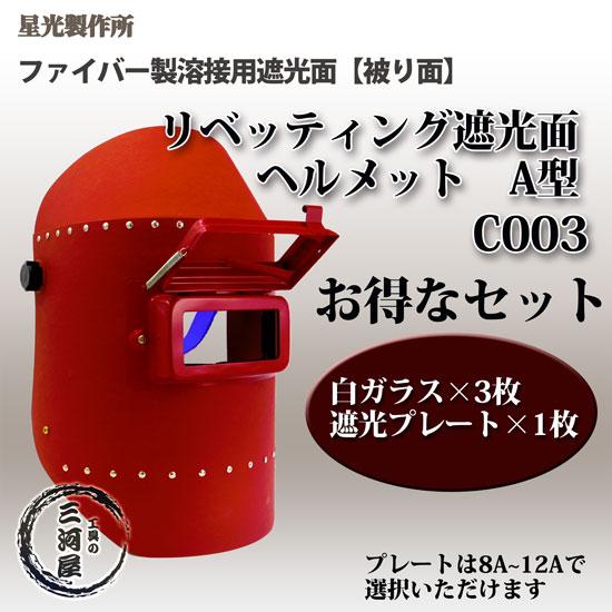 星光製作所リベッティング遮光面ヘルメットA型 C003