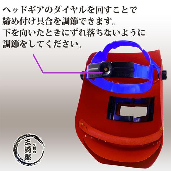 星光製作所 溶接用遮光面 リベッティング遮光面 ヘルメットA型 C003ヘッドギアについて