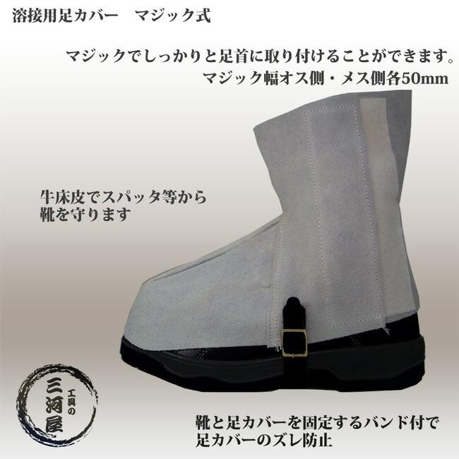 アーク・CO2溶接用牛床皮(床革) 足カバー マジックタイプ フリーサイズ