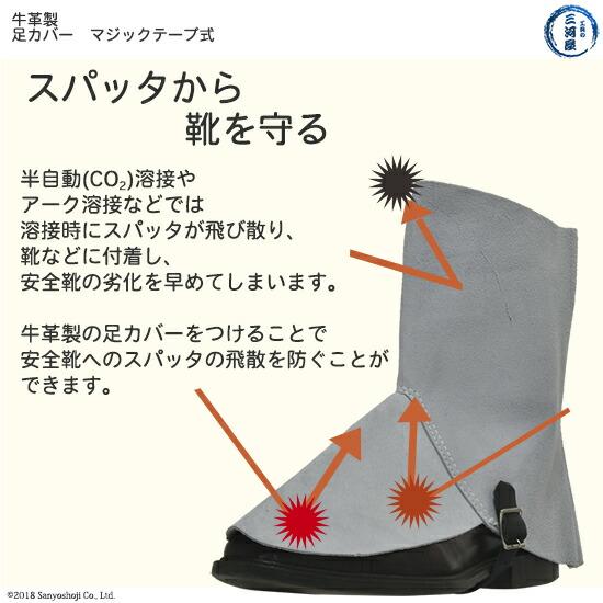 スパッタから作業用靴を守る牛床革製 足カバー マジックテープタイプ
