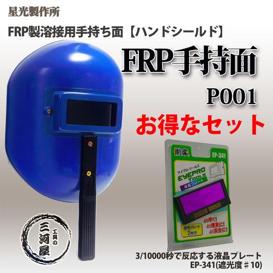 星光製作所 FRP製手持ち面【ハンドシールド】液晶プレート付