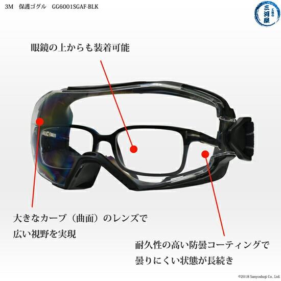 3M(スリーエム) メガネの上から装着可能な保護ゴグル(保護ゴーグル) GG6001SGAF-BLK 図1