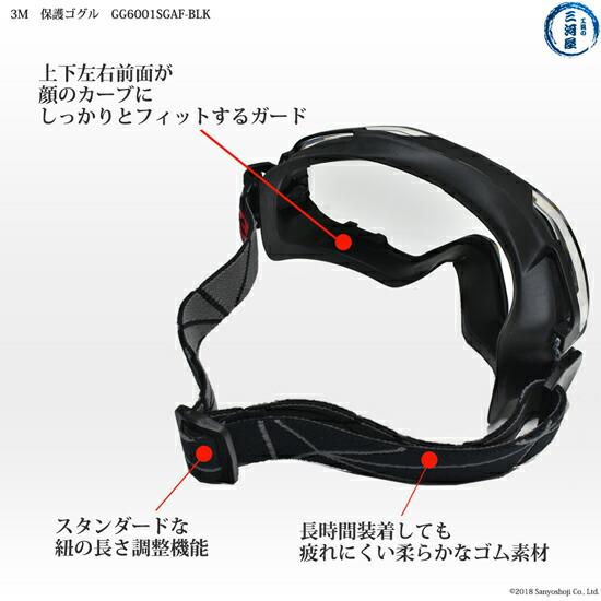 3M(スリーエム) メガネの上から装着可能な保護ゴグル(保護ゴーグル) GG6001SGAF-BLK 図2