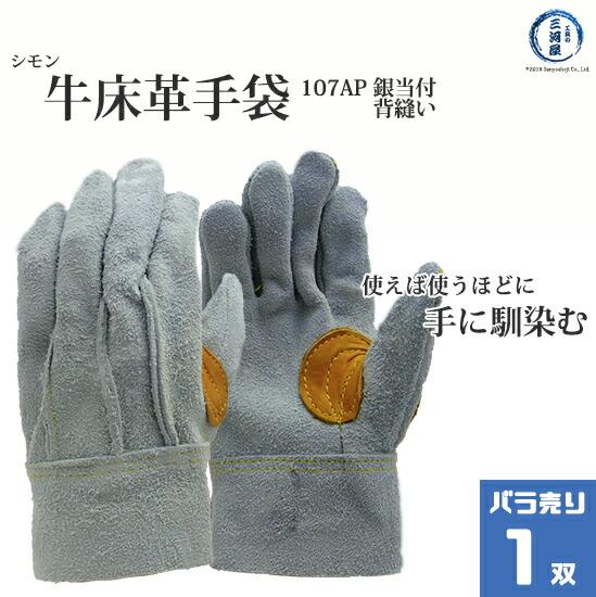 革手袋107AP銀当