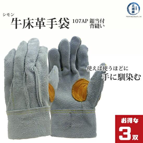 牛床革手袋 107AP銀当背縫い フリーサイズ 3双