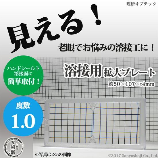 理研オプテック 溶接用拡大プレート 度数1.0
