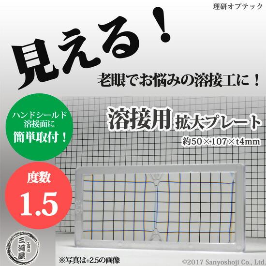 理研オプテック 溶接用拡大プレート(マグニプレート/オムニマグプレート) 度数1.5