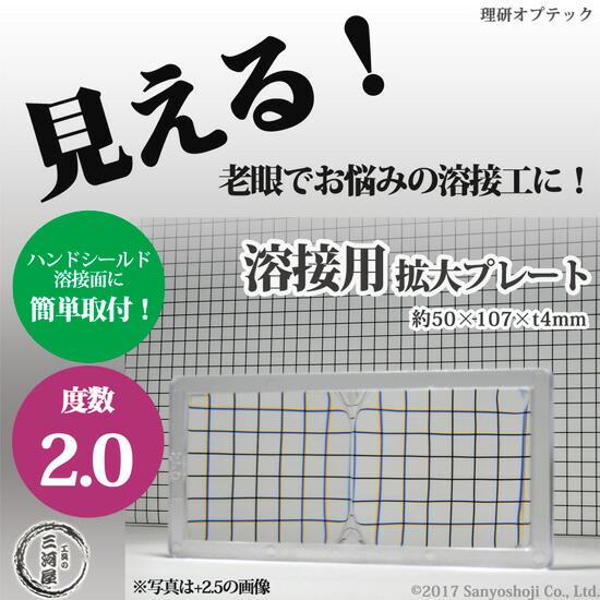 理研オプテック 溶接用拡大プレート 度数2.0
