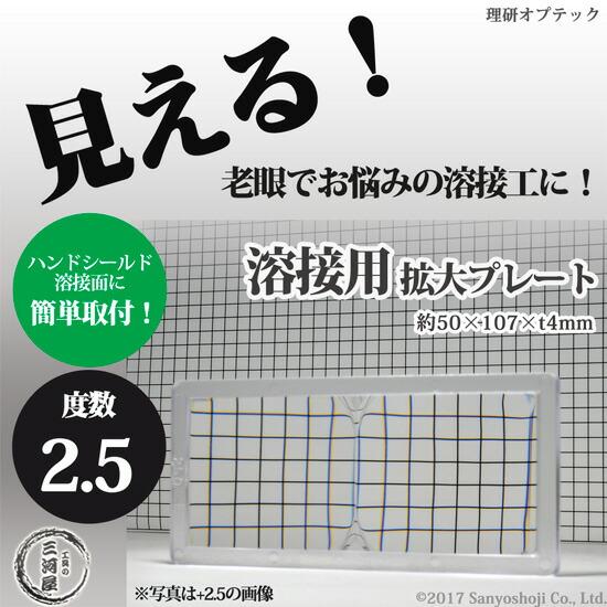 理研オプテック 溶接用拡大プレート 度数2.5