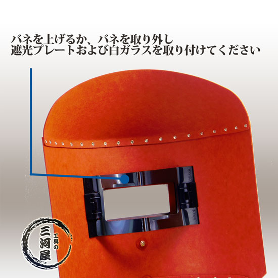 星光製作所 ファイバー製手持ち面丸面H型【ハンドシールド】遮光プレート付液晶プレート付