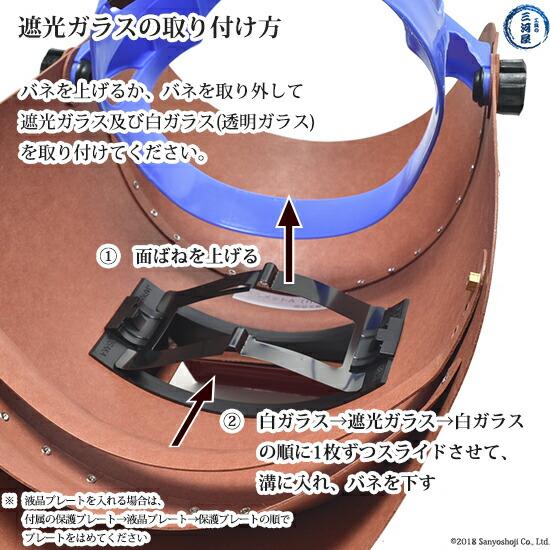 星光製作所 溶接用リベッティング遮光面 H003 自動遮光プレート付遮光ガラスの取り付け方