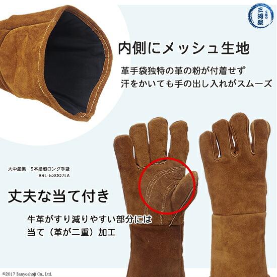 超ロング牛床革ロング手袋の内側メッシュ生地と丈夫な当て付き