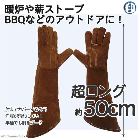 大中産業 超長い牛床革ロング手袋 50cm