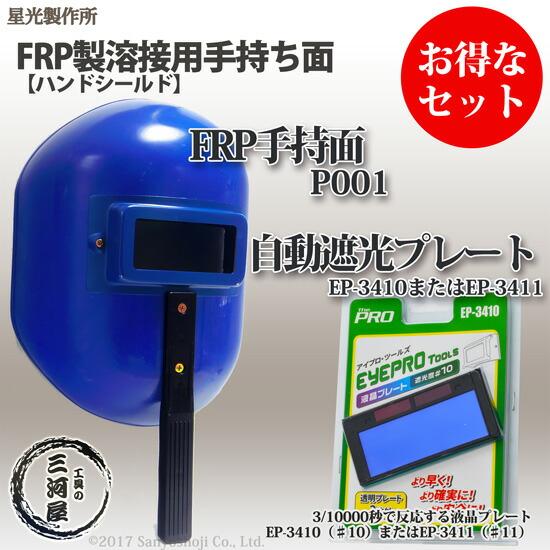 溶接用手持ち面FPR手持ち面と大中産業 液晶遮光プレート EP-3410(EP3410)またはEP-3411(EP3411)のセット