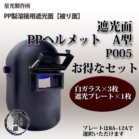 星光製作所PPヘルメットA型(遮光面)P005