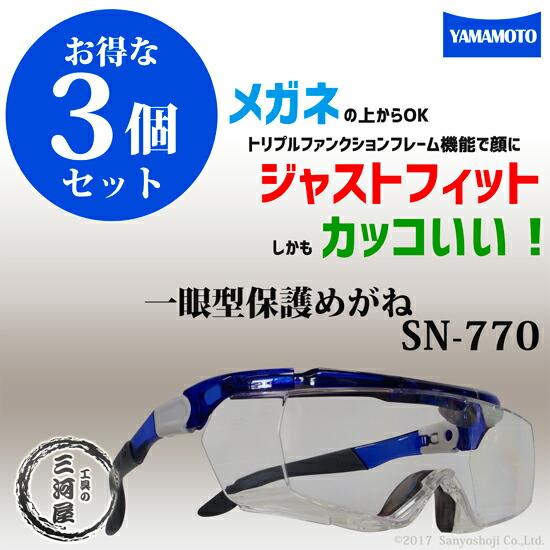 山本光学 保護メガネSN-770(SN770) お得な3個セット