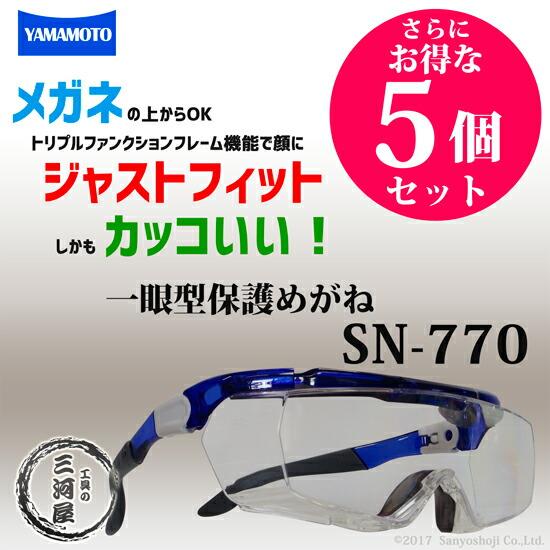 山本光学 保護メガネSN-770(SN770) さらにお得な5個セット