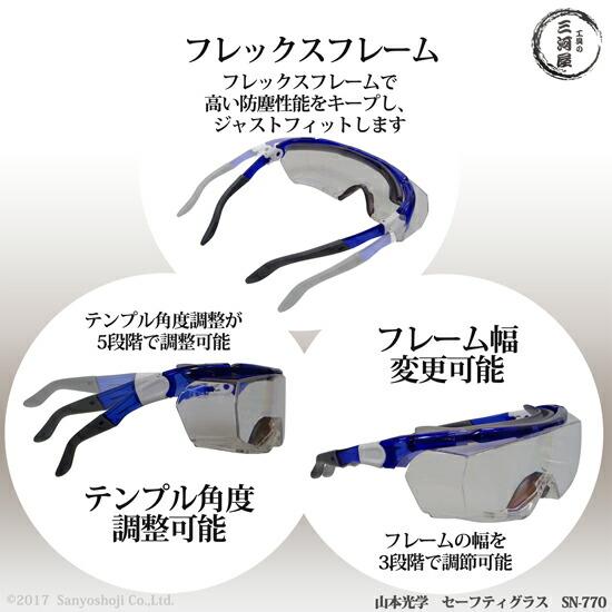 メガネの上からOK、顔にジャストフィット、しかもカッコいい!山本光学 一眼型保護メガネ SN-770(SN770) お得な3個セットフレーム調整機能