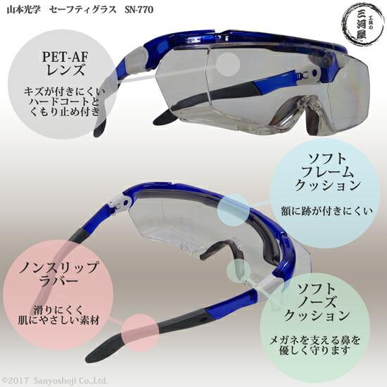 メガネの上からOK、顔にジャストフィット、しかもカッコいい!山本光学 一眼型保護メガネ SN-770(SN770) お得な3個セット機能説明