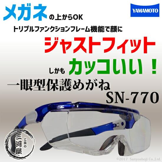 山本光学 保護メガネSN-770(SN770) 1個