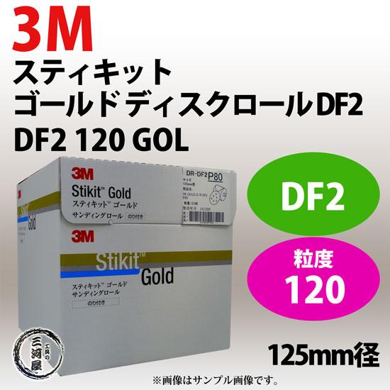 3Mスティキットゴールド ディスクロール DF2 125mm径 DR DF2 120 GOL