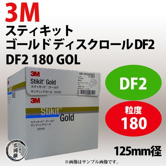 3Mスティキットゴールド ディスクロール DF2 125mm径 DR DF2 180 GOL