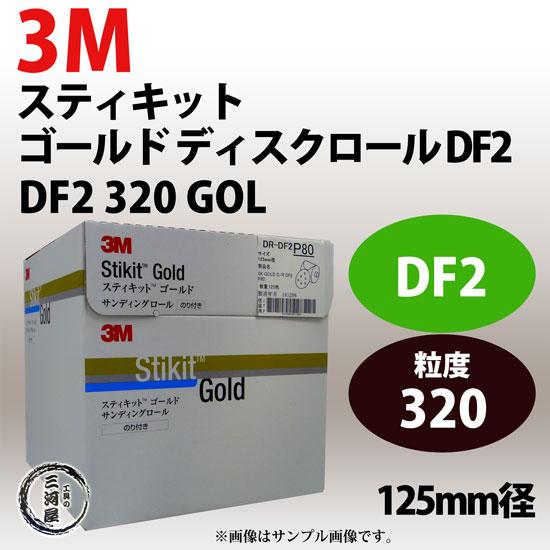 3Mスティキットゴールド ディスクロール DF2 125mm径 DR DF2 320 GOL