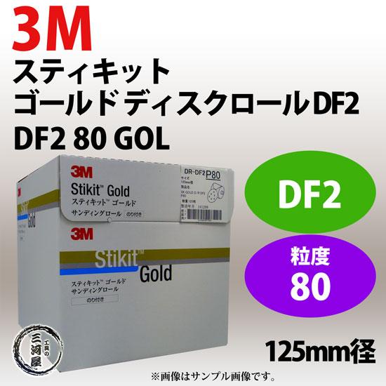 3Mスティキットゴールド ディスクロール DF2 125mm径 DR DF2 80 GOL