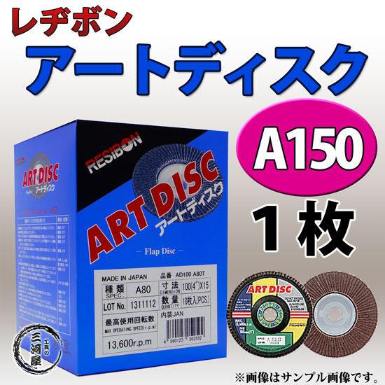 レヂボン アートディスクAD(ARTDISK-AD)A150 1枚【バラ売り】