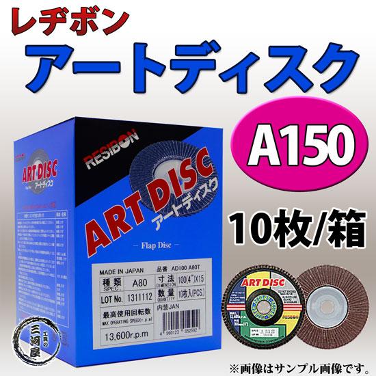 レヂボン アートディスクAD(ARTDISK-AD)A150 10枚/箱