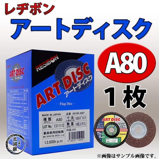 レヂボン アートディスクAD(ARTDISK-AD)A80 1枚【バラ売り】