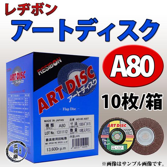 レヂボン アートディスクAD(ARTDISK-AD)A80 10枚/箱