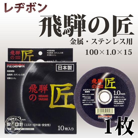 レヂボン 飛騨の匠 金属・ステンレス切断用砥石 100×1.0×1.5 1枚【バラ売り】