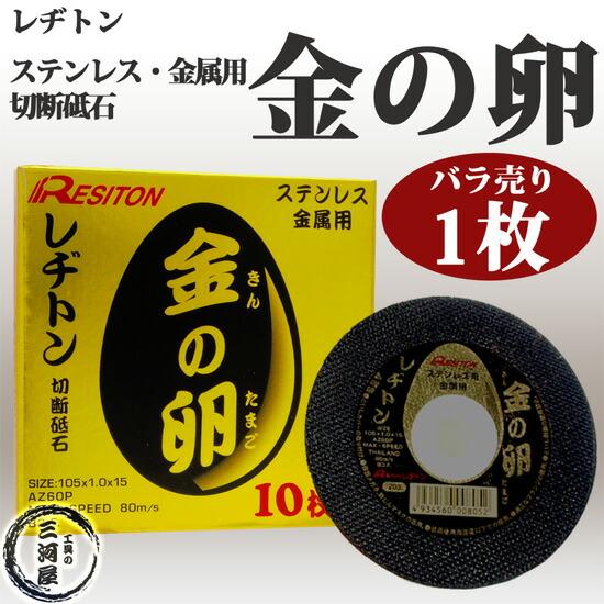 ステンレス・金属用切断砥石 金の卵 105×1.0×15 バラ売り1枚