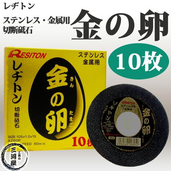 ステンレス・金属用切断砥石 金の卵 105×1.0×15 10枚/箱