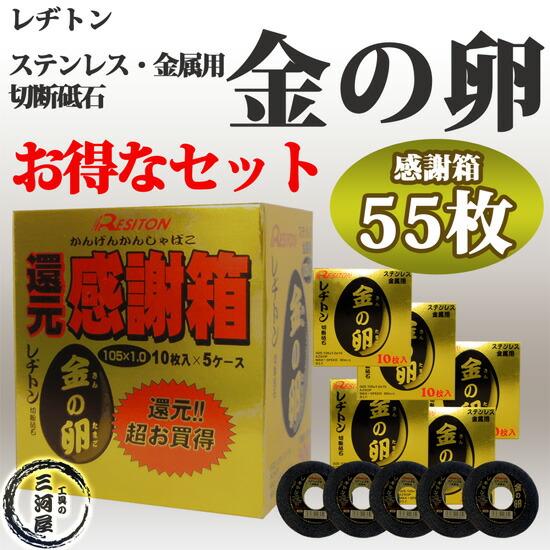 ステンレス・金属用切断砥石 金の卵 105×1.0×15 感謝箱55枚