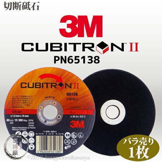 3M キュービトロン2 切断砥石 PN65138 バラ売り 1枚