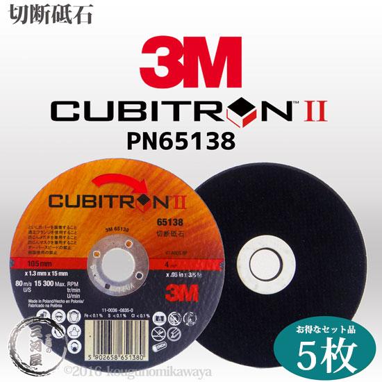 3M キュービトロン2 切断砥石 PN65138 お得な5枚セット品