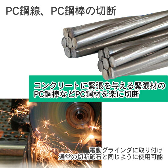 コンクリートの緊張材として使用されるPC鋼材の切断用砥石電動グラインダ取り付け可能