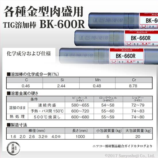 ニッコー熔材 金型製作・補修用肉盛用TIG溶加棒 BK-660R φ3.2mm バラ売り1kg