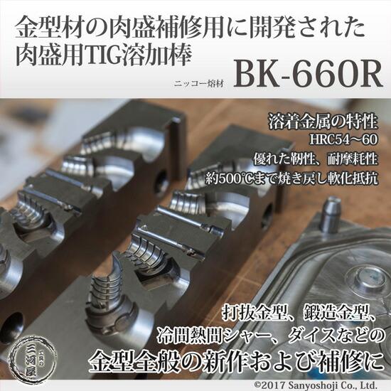 ニッコー熔材 金型製作・補修用肉盛用TIG溶加棒 BK-660R φ2.6mm 5kg