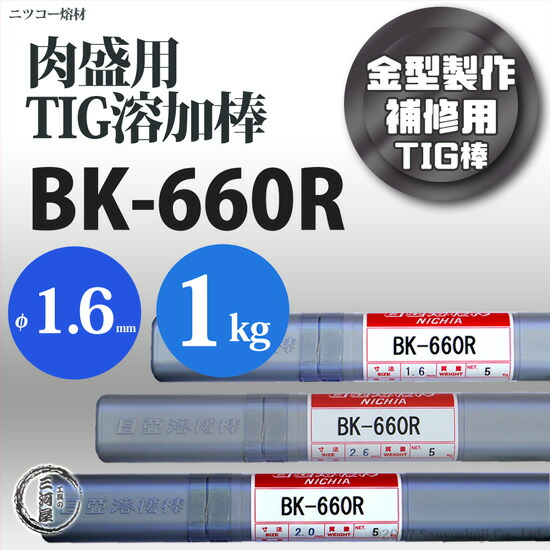 金型製作・補修用肉盛用TIG溶加棒 BK-660R φ1.6mm バラ売り1kg