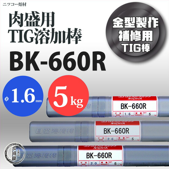 金型製作・補修用肉盛用TIG溶加棒 BK-660R φ1.6mm 5kg/箱