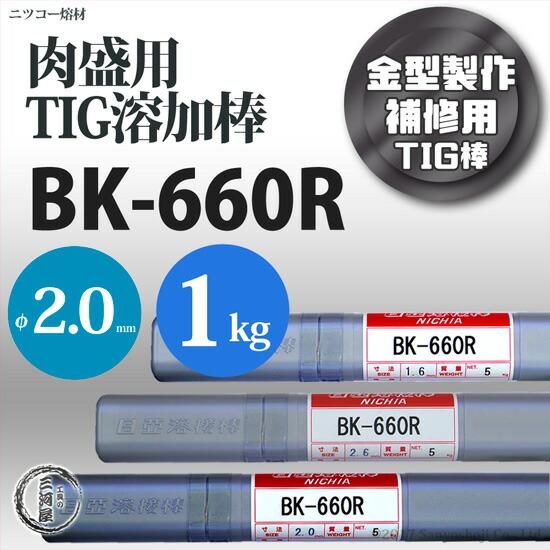 金型製作・補修用肉盛用TIG溶加棒 BK-660R φ2.0mm バラ売り1kg
