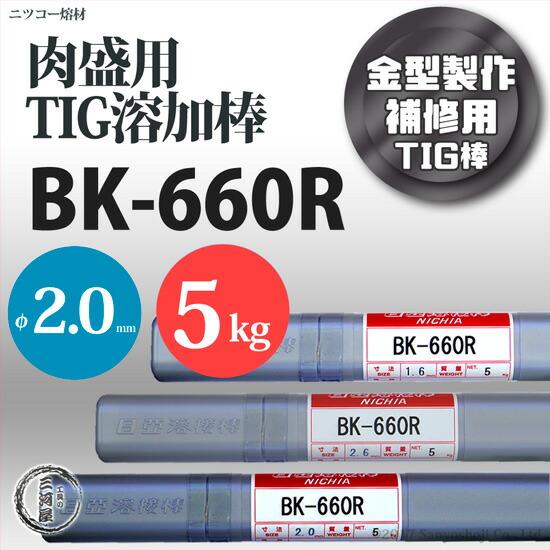 金型製作・補修用肉盛用TIG溶加棒 BK-660R φ2.0mm 5kg/箱